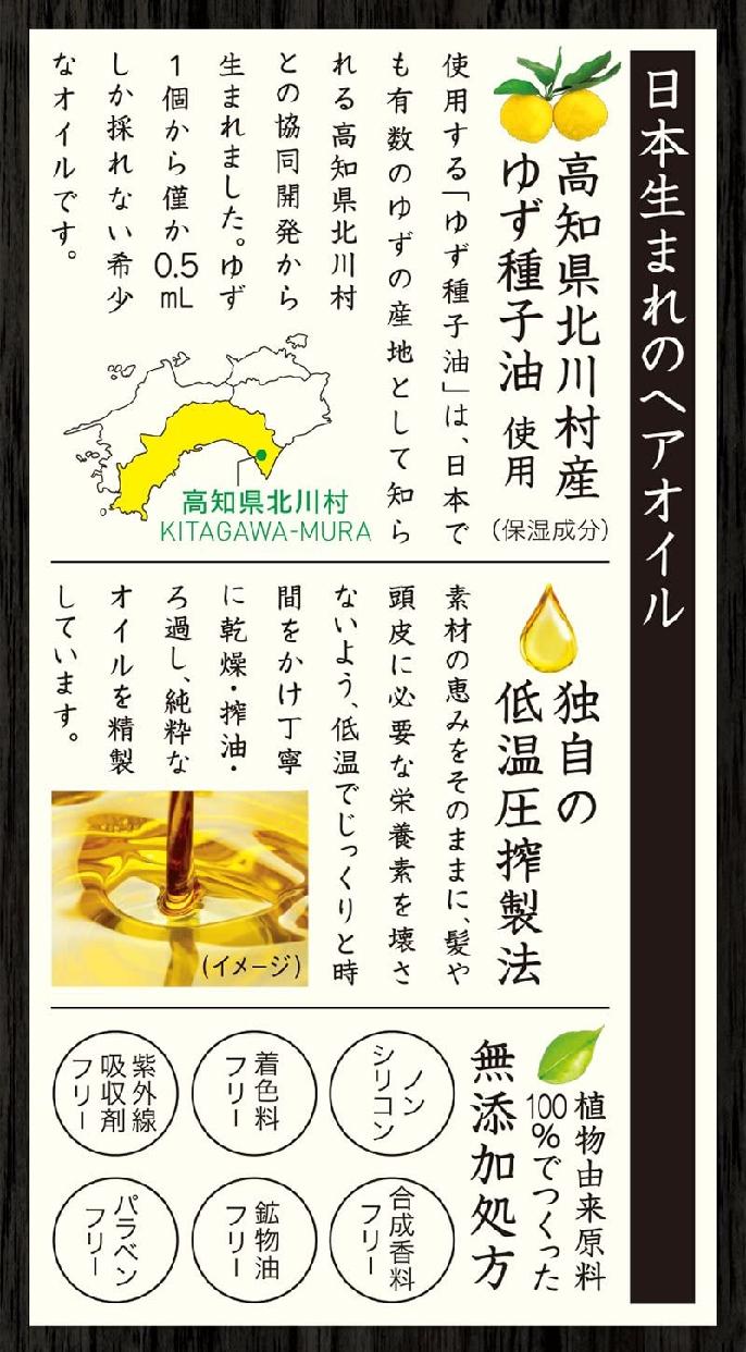 ゆず油 ヘアオイルの商品画像4
