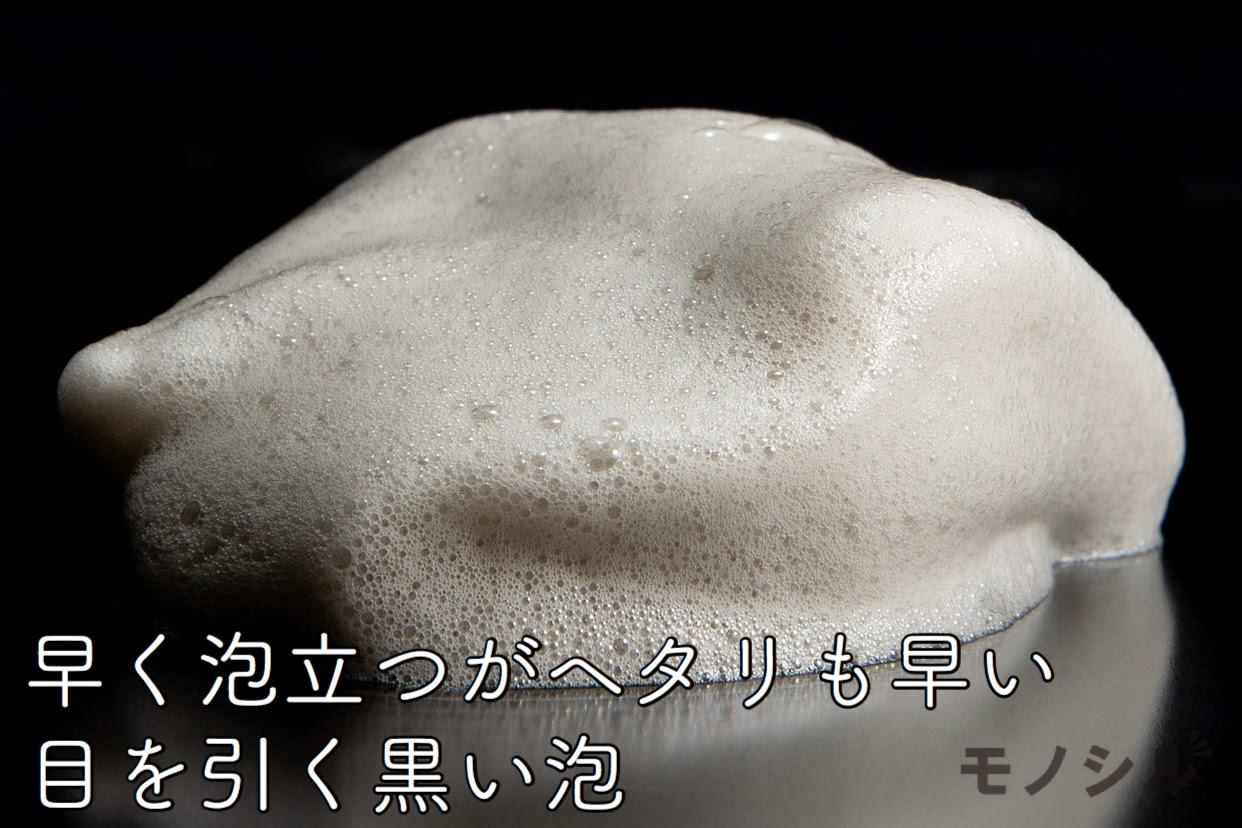 CA101(シーエーイチマルイチ) 薬用ブラックシャンプーの商品の泡立ち