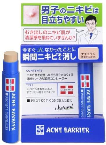 メンズアクネバリア薬用コンシーラーの商品画像6