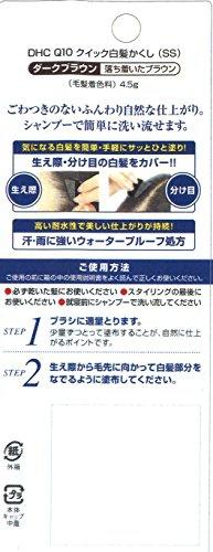 DHC(ディーエイチシー) Q10クイック白髪かくしの商品画像2