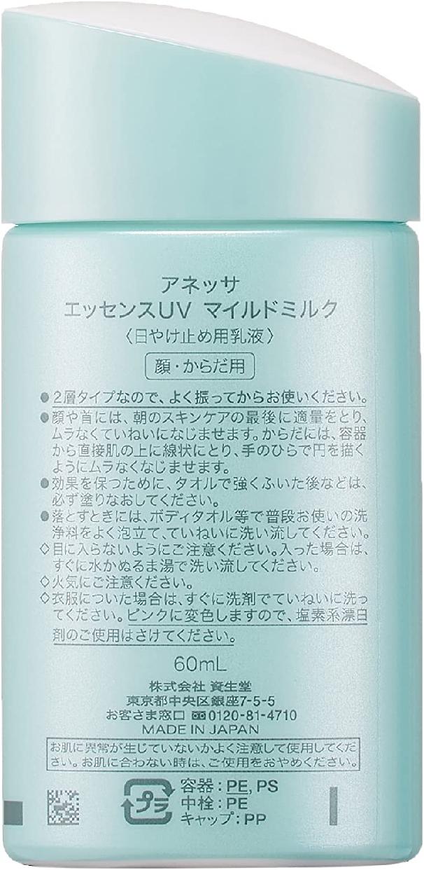 ANESSA(アネッサ)エッセンスUV マイルドミルクの商品画像9