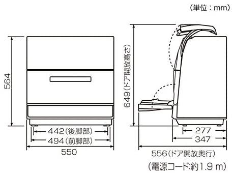 Panasonic(パナソニック) 食器洗い乾燥機 NP-TR8-W(ホワイト)の商品画像2