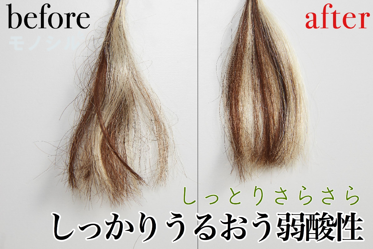 napla(ナプラ) ケアテクト HB カラートリートメントSの商品画像6 使用して効果を比較した毛髪