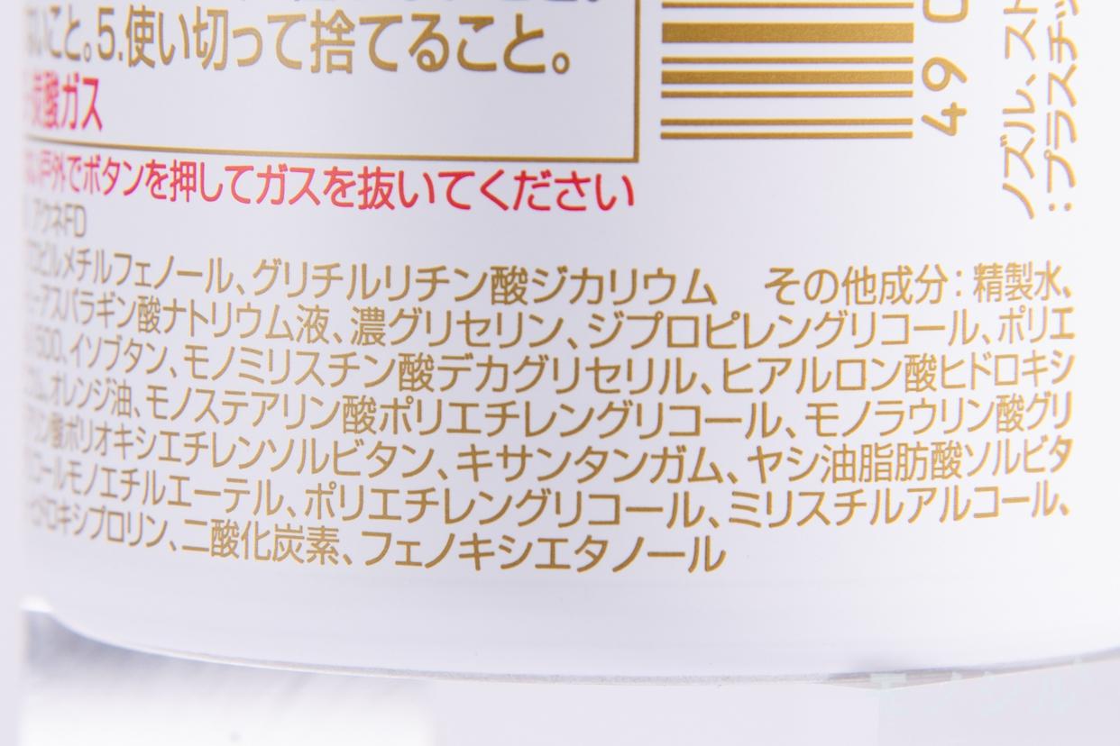 Bifesta(ビフェスタ) 泡洗顔 コントロールケアの商品画像4 商品パッケージの成分表2