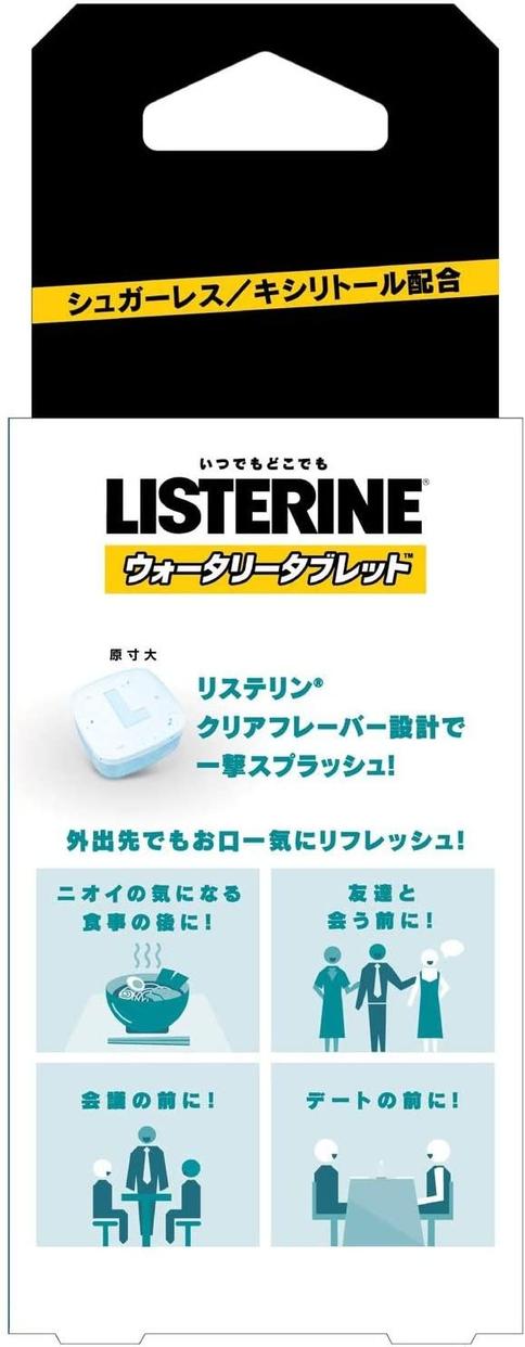 LISTERINE(リステリン) ウォータリータブレットの商品画像5