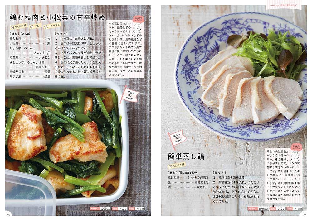 MdN(エムディエヌ) 野菜がおいしすぎる作りおき 管理栄養士の体にいいラクおかず184の商品画像8