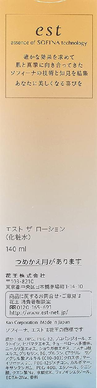est(エスト) ザ ローションの商品画像12