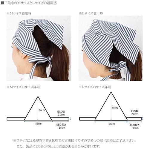 エプロンストーリー(Apron Story) 三角巾 (リーフ) SA0027の商品画像5