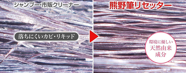 熊野筆 熊野筆リセッター (専用カップ付き)の商品画像4