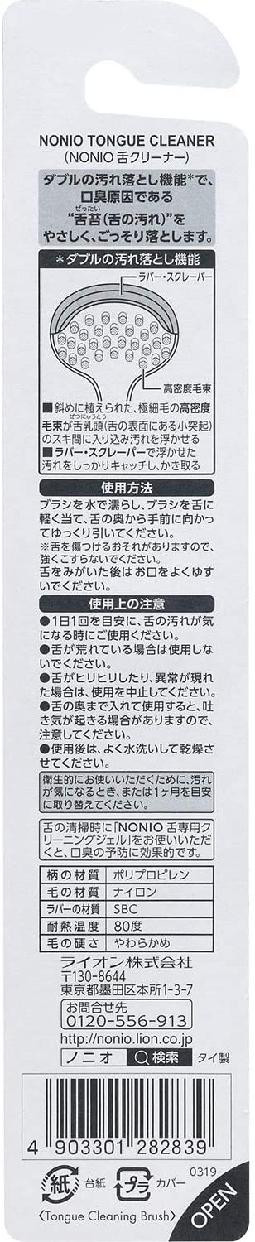 NONIO(ノニオ) 舌クリーナーの商品画像8