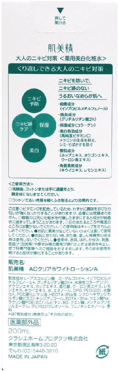 肌美精(HADABISEI) 大人のニキビ対策 薬用美白化粧水の商品画像6