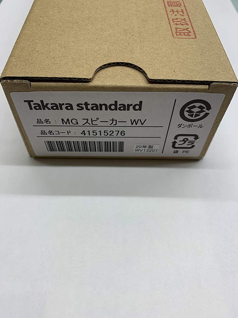 Takara standard(タカラスタンダード) どこでもスピーカーの商品画像7