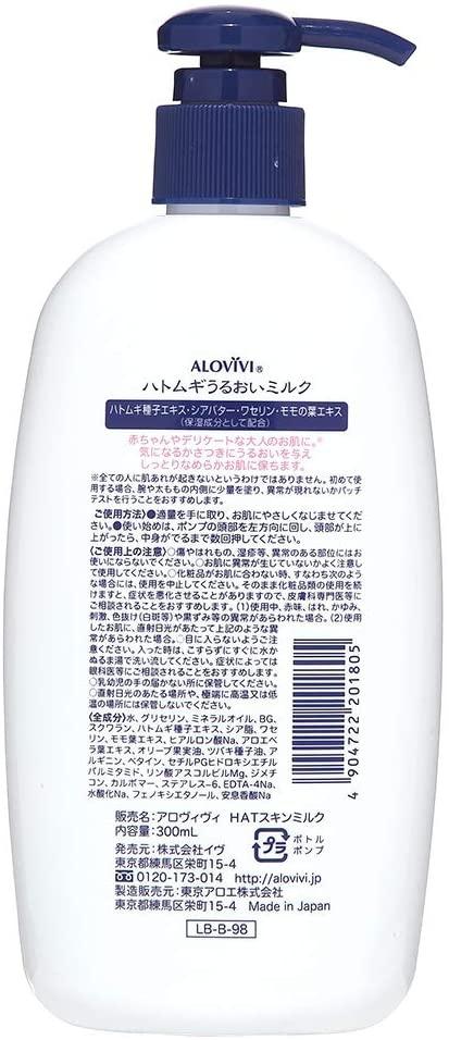ALOVIVI(アロヴィヴィ) ハトムギうるおいミルクの商品画像7