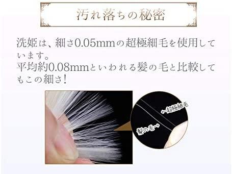 美ルル(belulu) 洗顔ブラシ 洗姫の商品画像3