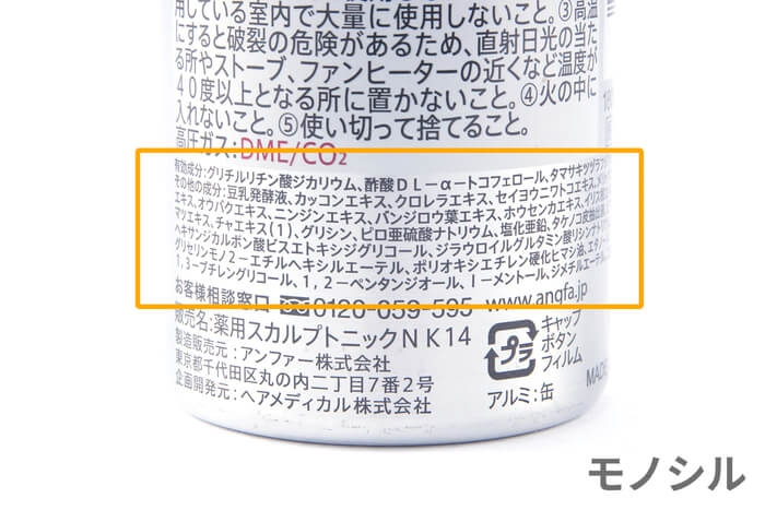 SCALP D(スカルプD)薬用育毛トニックの商品画像2