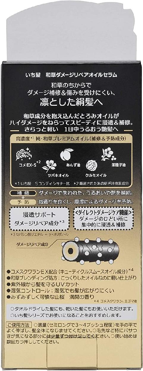 いち髪(ICHIKAMI) 和草ダメージリペアオイルセラムの商品画像2