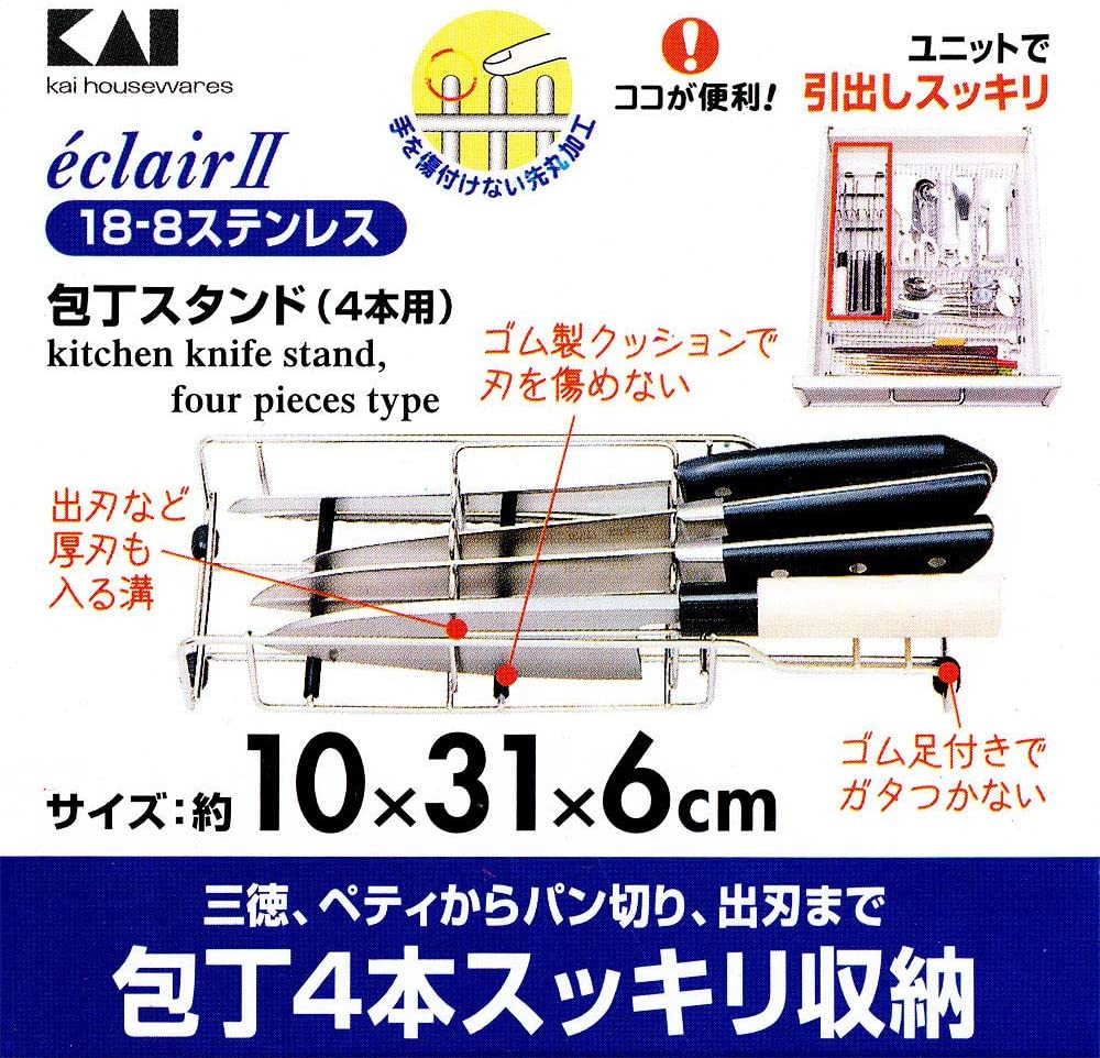 貝印(KAI) 包丁スタンド(4本用) シルバー DR5000の商品画像6