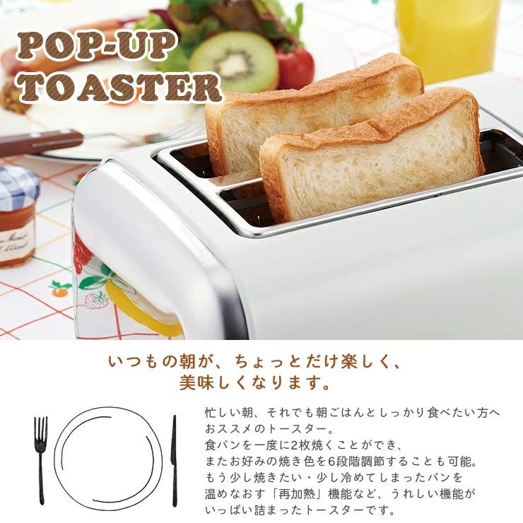 Toffy(トフィー) ポップアップトースター アッシュホワイト K-PT1の商品画像2