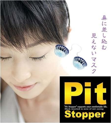 NOSE MASK PIT(ノーズマスクピット) STOPPER(ストッパー)の商品画像4