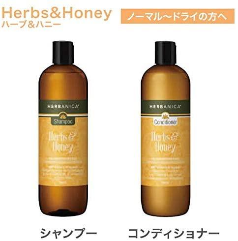 HERBANICA(ハーバニカ) シャンプー ハーブ&ハニー/コンディショナー ハーブ&ハニーの商品画像