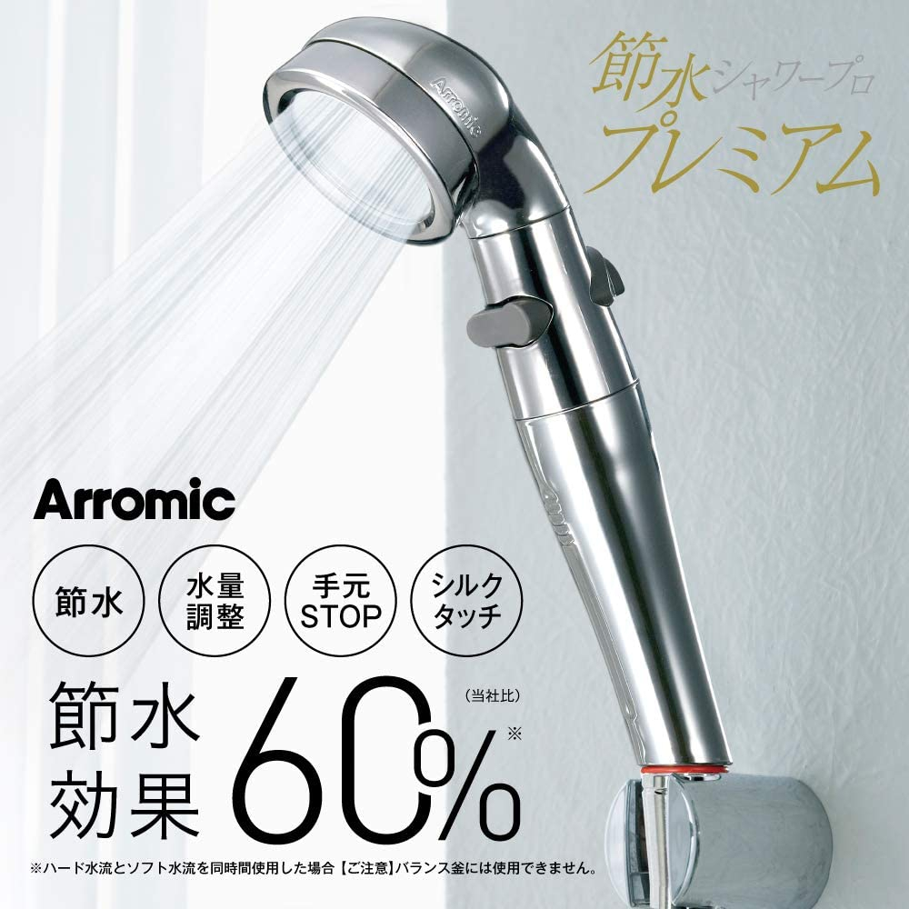 Arromic(アラミック) 節水シャワープロ プレミアム シルバー ST-X3BAの商品画像2