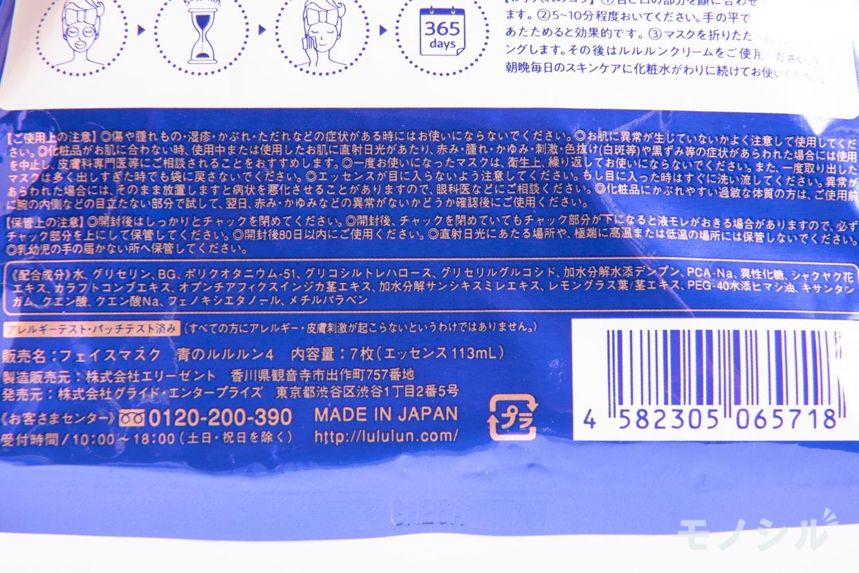 LuLuLun(ルルルン) 青のルルルン もっちり高保湿タイプの商品画像2 商品の成分表