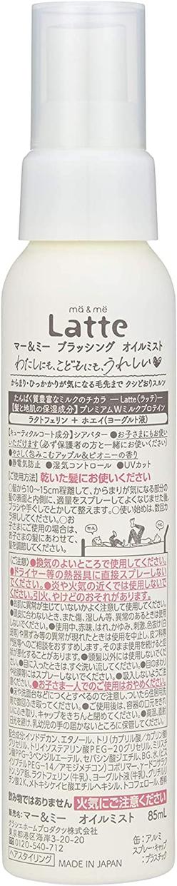 mä & më Latte(マー&ミー ラッテ) マー&ミー ブラッシング オイルミストの商品画像2