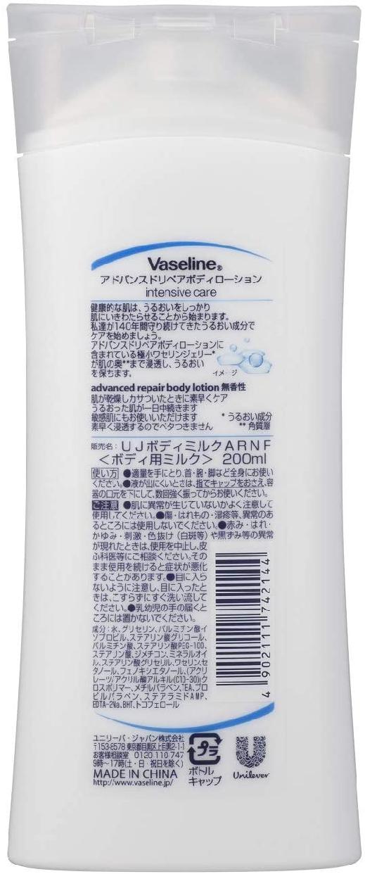 Vaseline(ヴァセリン)アドバンスドリペア ボディローションの商品画像2