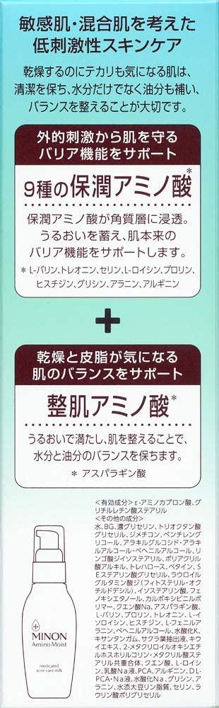 MINON(ミノン) アミノモイスト 薬用アクネケア ミルクの商品画像8