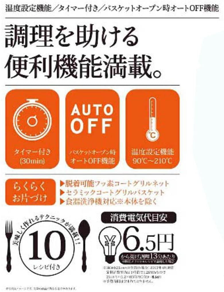 CBジャパン 【油を使わずに揚げ物ができる】 ノンオイルフライヤー TOM-01の商品画像8
