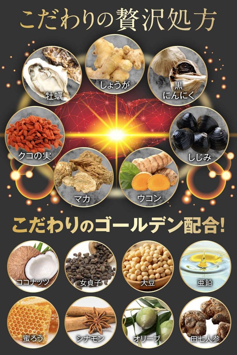 和漢 肝臓チャージ+オルニチンの商品画像6