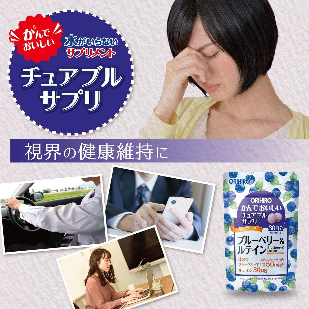 ORIHIRO(オリヒロ) かんでおいしいチュアブルサプリ ブルーベリー&ルテインの商品画像3