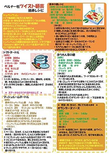 BORNER(ベルナー) ツイスト麺喜の商品画像5
