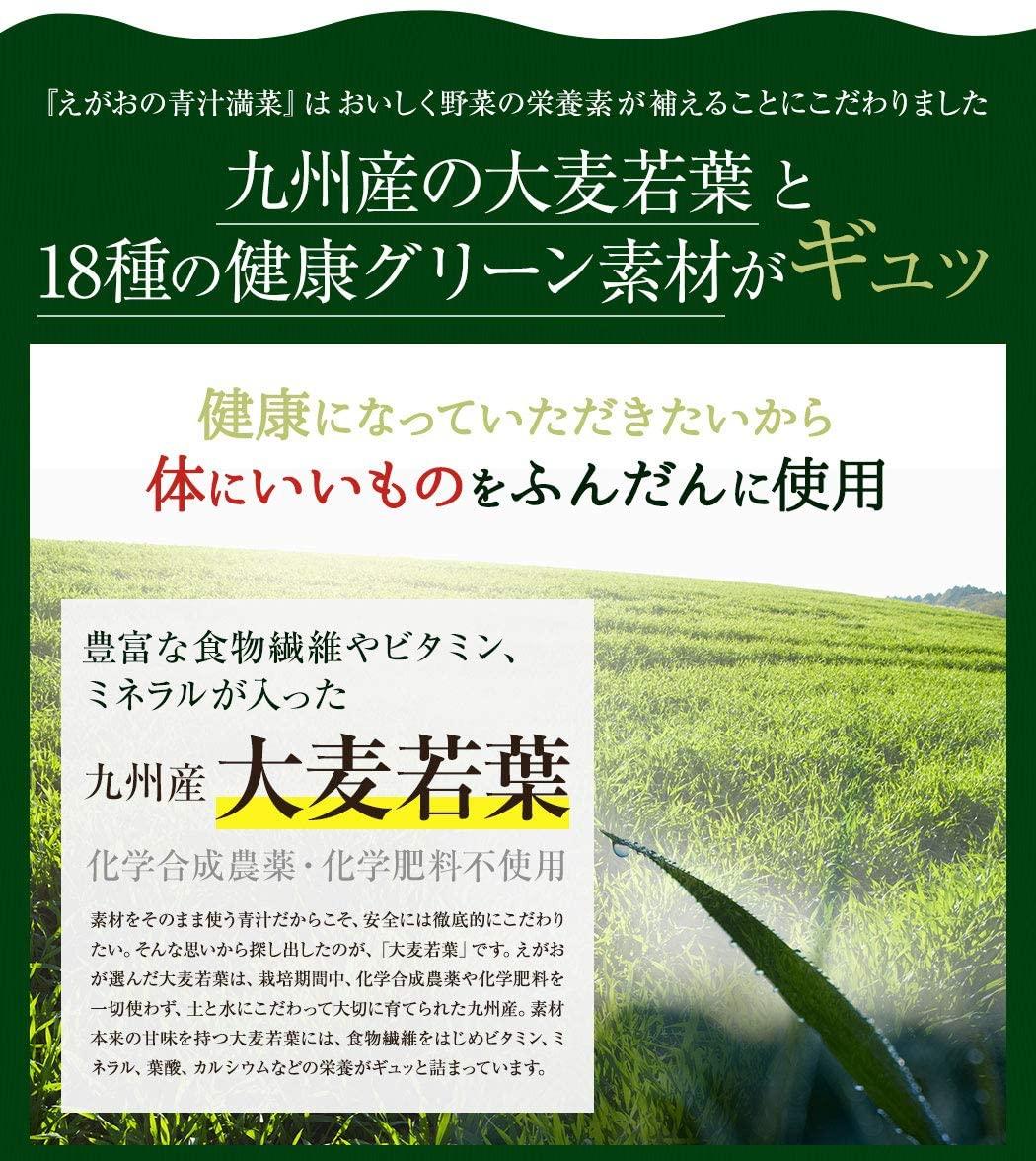 エガオ えがおの青汁満菜の商品画像11