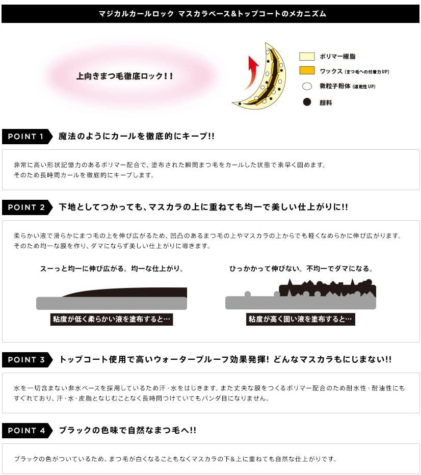 RIMMEL(リンメル) マジカル カールロック マスカラベース & トップコートの商品画像4