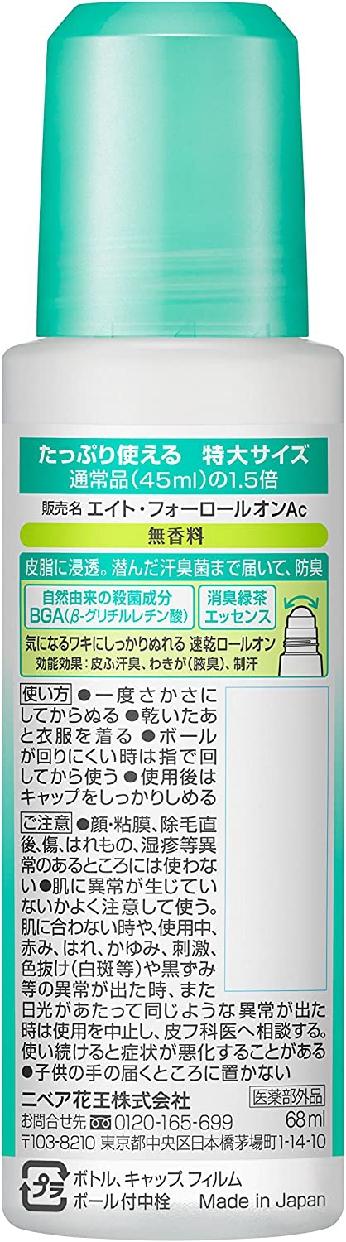 8×4(エイトフォー) ロールオンの商品画像2