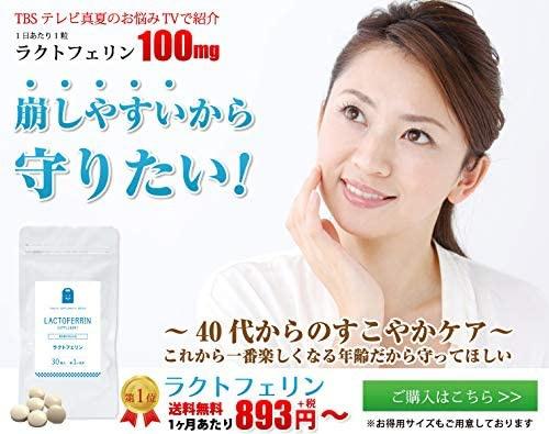 ふくや ラクトフェリンの商品画像3