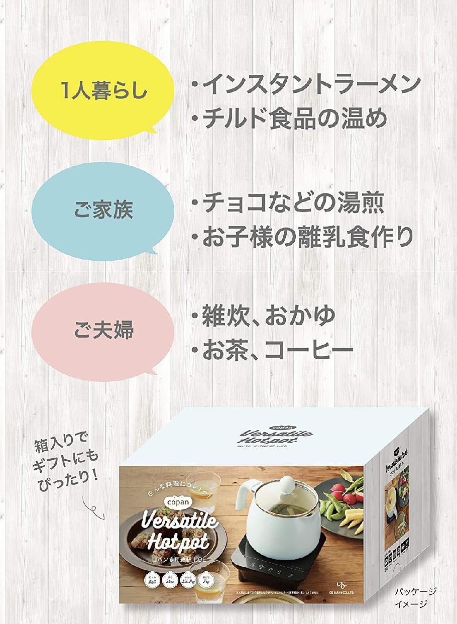 copan(コパン) 片手鍋の商品画像6