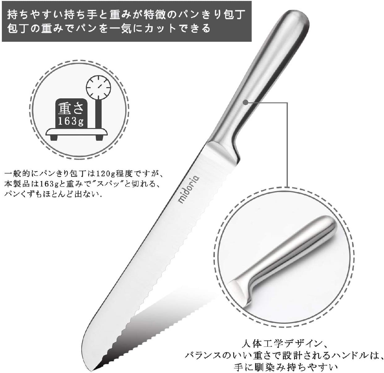 MIDORIA(ミドリア) パン切りナイフ シルバーの商品画像3