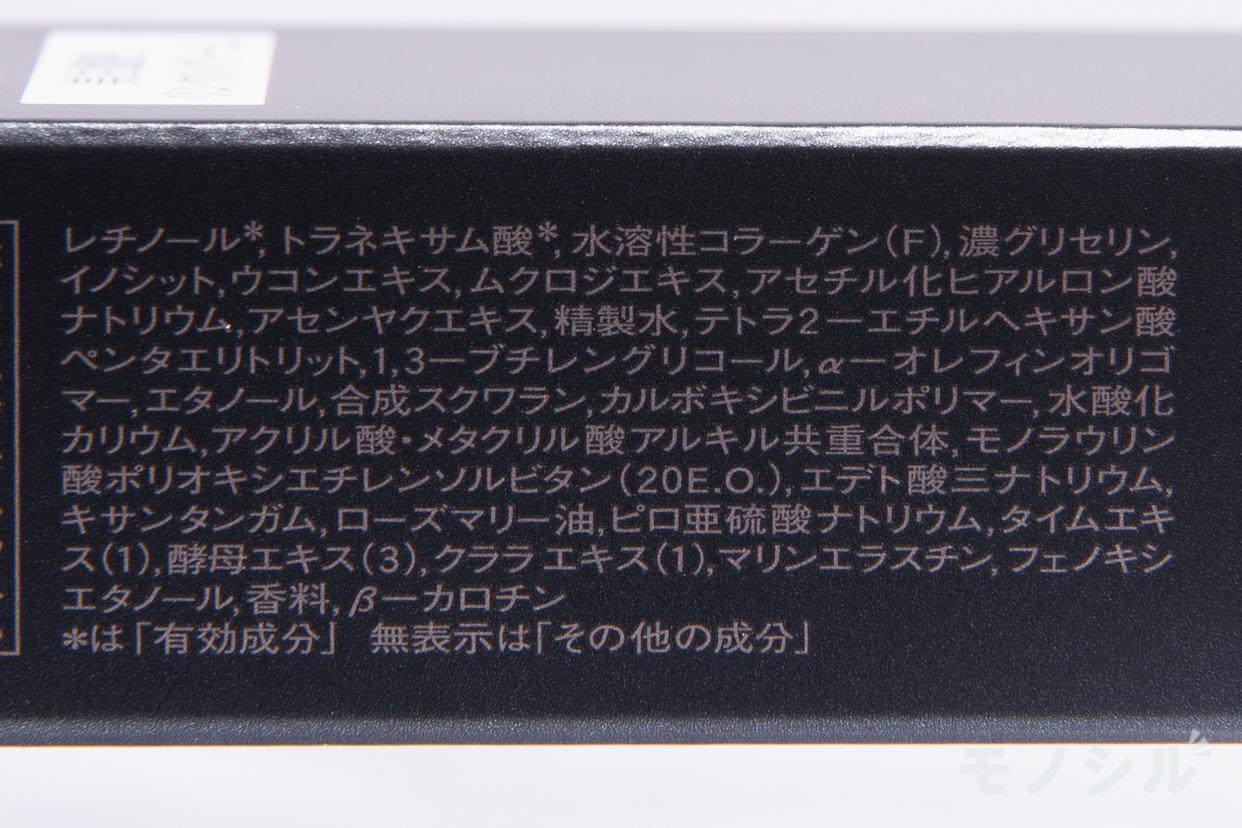 ELIXIR(エリクシール) ホワイト エンリッチド リンクルホワイトクリーム Sの商品の成分表