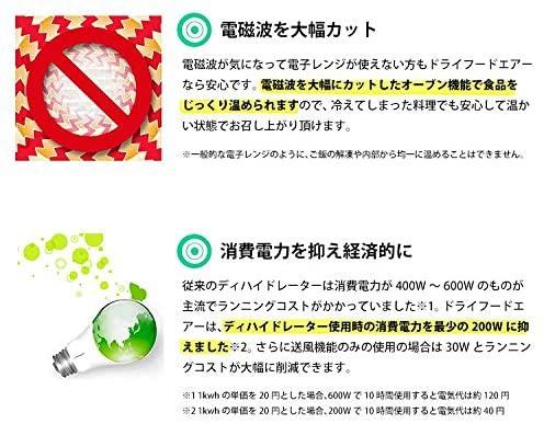 LOHAS STYLE JAPAN(ロハススタイルジャパン)ドライフードエアーの商品画像6