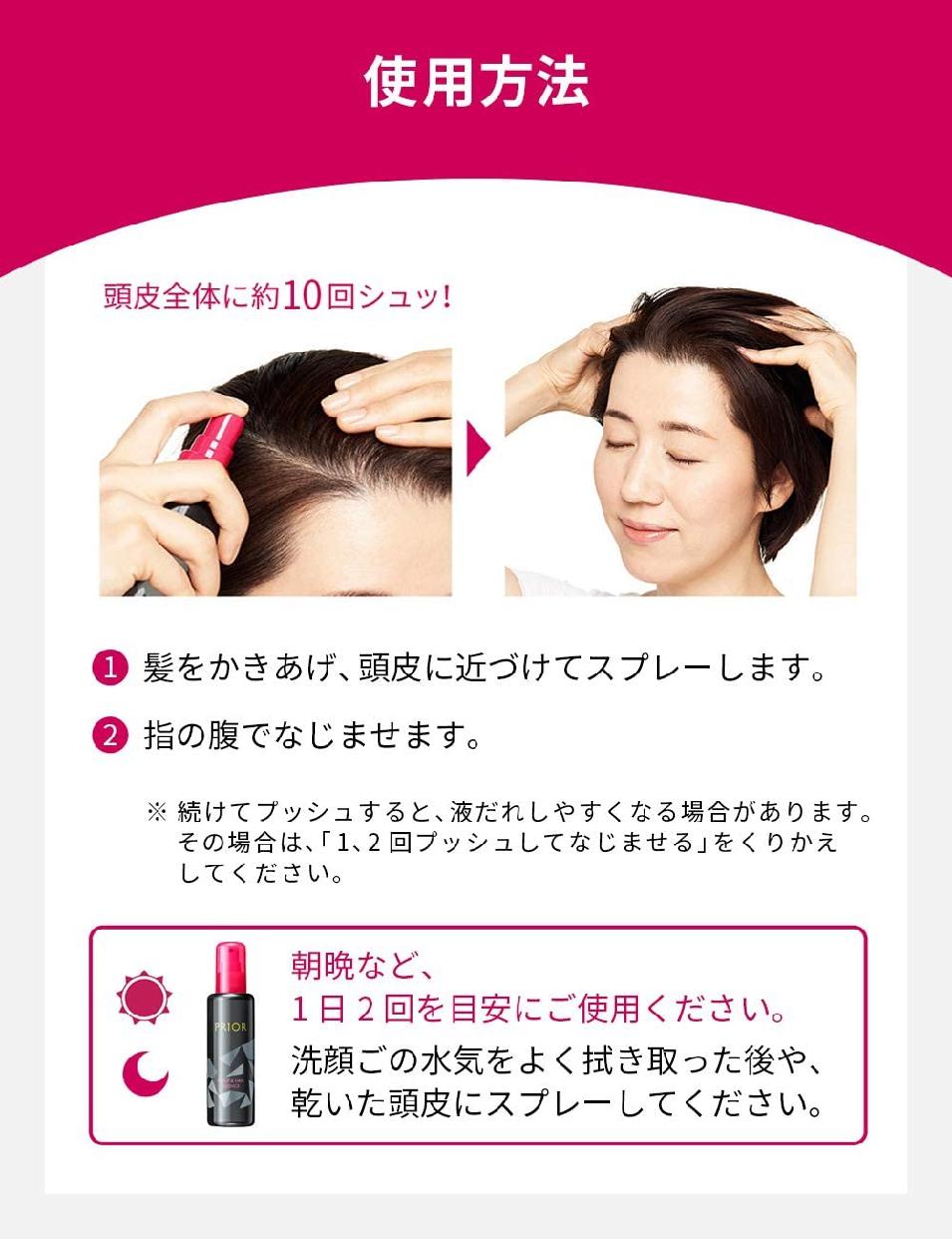 PRIOR(プリオール) 頭皮&ヘア美容液の商品画像7
