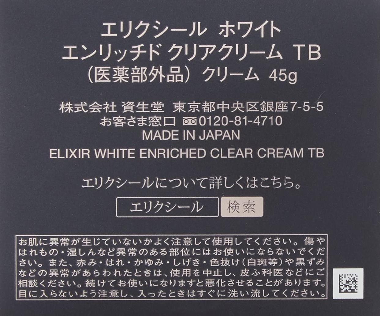 ELIXIR(エリクシール) ホワイト エンリッチド クリアクリーム TBの商品画像15