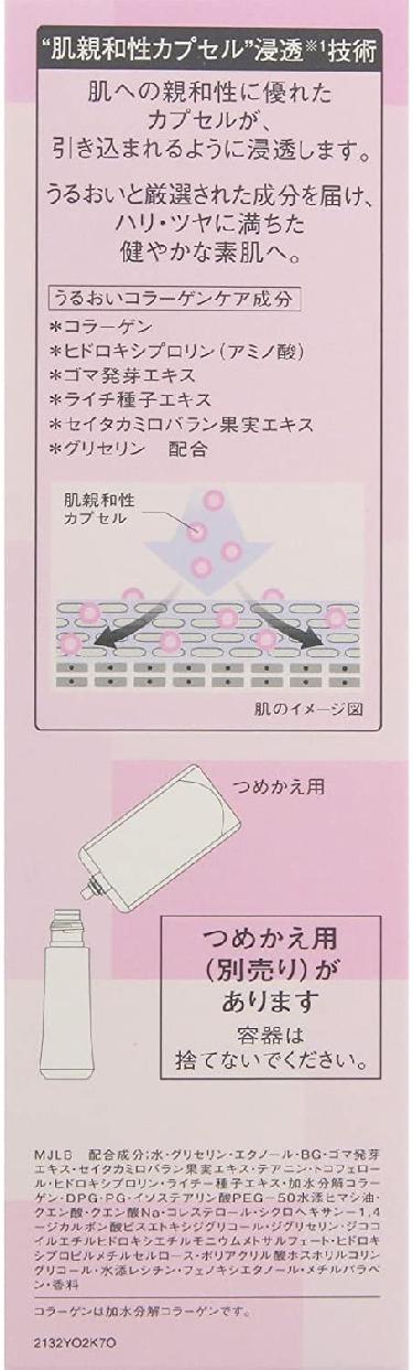 LECHERI(ルシェリ) リフトグロウ ローション Ⅱの商品画像9