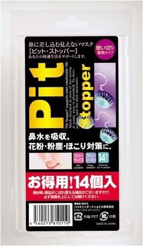 NOSE MASK PIT(ノーズマスクピット) STOPPER(ストッパー)の商品画像2
