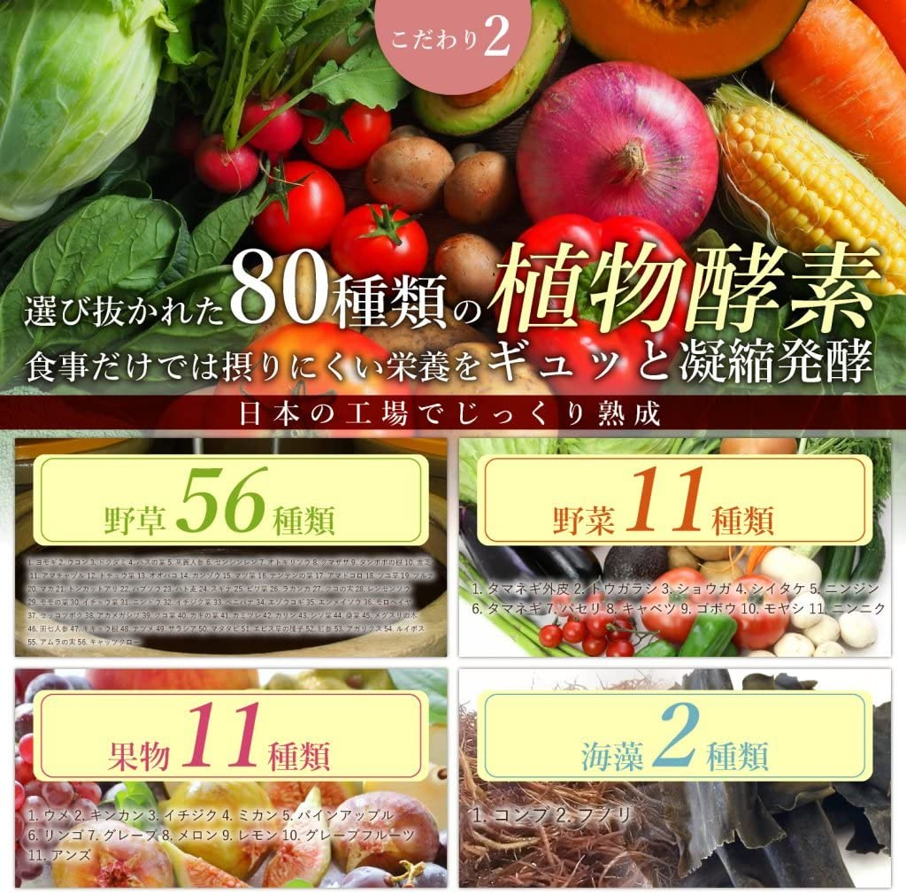 すっきり麹生酵素 すっきり麹生酵素の商品画像4