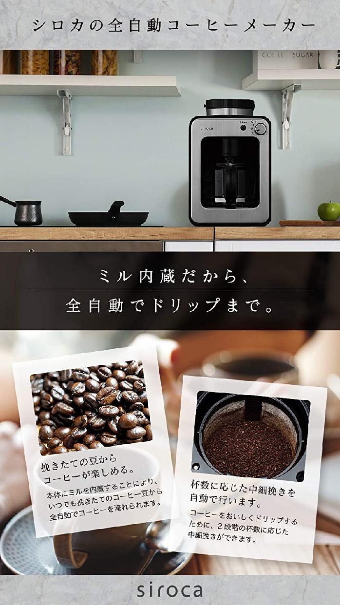 siroca(シロカ)全自動コーヒーメーカー カフェばこ SC-A211の商品画像2