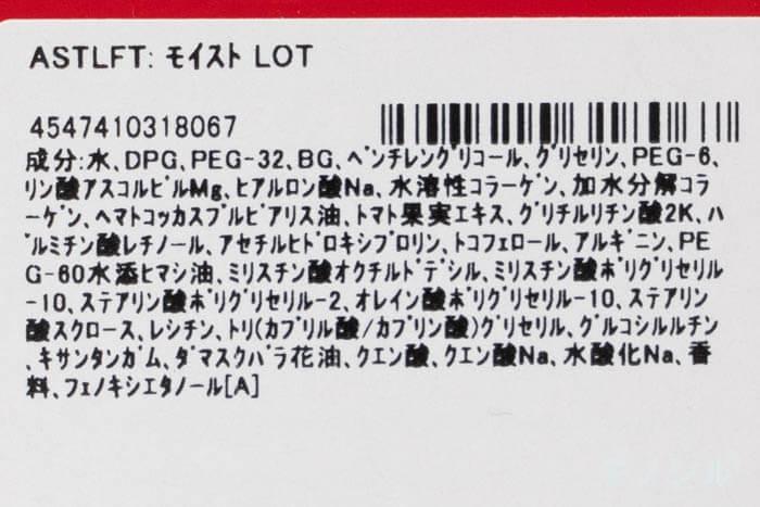 ASTALIFT(アスタリフト)モイストローションの商品画像2