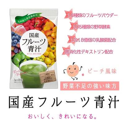 KOSEI(コウセイ) 国産フルーツ青汁の商品画像2