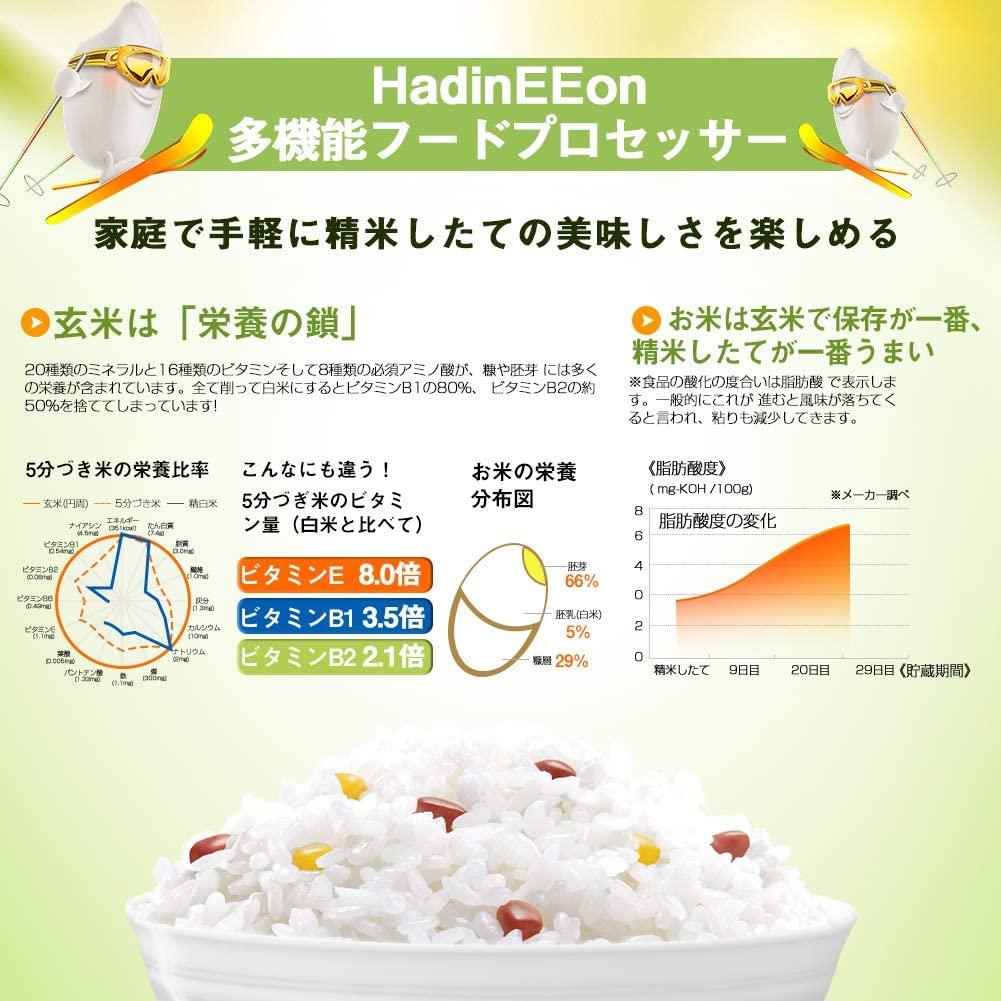 HadinEEon(ハディンイイオン)精米器 &フードプロセッサー グリーンの商品画像4